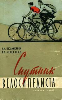Спутник велосипедиста — обложка книги.