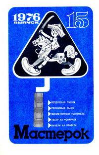 Мастерок №15/1976 — обложка книги.