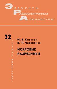 Элементы радиоэлектронной аппаратуры. Вып. 32. Искровые разрядники — обложка книги.