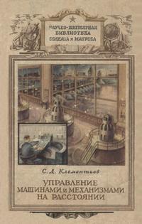 Управление машинами и механизмами на расстоянии — обложка книги.