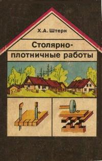 Столярно-плотничные работы — обложка книги.