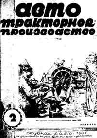 Автотракторное производство, №2/1931 — обложка книги.