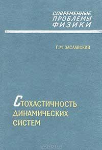 Стохастичность динамических систем — обложка книги.