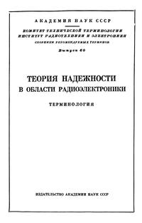 Сборники рекомендуемых терминов. Выпуск 60. Теория надежности в области радиоэлектроники. Терминология — обложка книги.