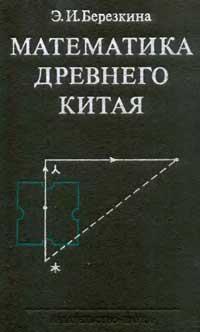 Математика древнего Китая — обложка книги.