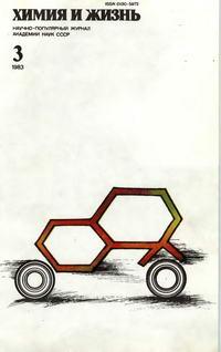 Химия и жизнь №03/1983 — обложка книги.