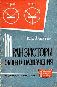 Массовая радиобиблиотека. Вып. 526. Транзисторы общего назначения — обложка книги.