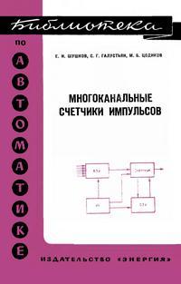 Библиотека по автоматике, вып. 450. Многоканальные счетчики импульсов — обложка книги.