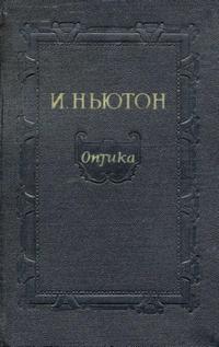 Оптика или трактат об отражениях, преломлениях, изгибаниях и цветах света — обложка книги.