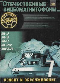 Ремонт и обслуживание. Вып. 7. Отечественные видеомагнитофоны — обложка книги.