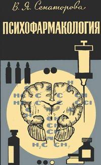 Новое в жизни, науке, технике. Биология и медицина №02/1965. Психофармакология — обложка книги.