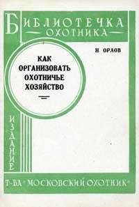 Библиотечка охотника. Как организовать охотничье хозяйство — обложка книги.