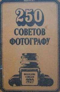 250 советов фотографу — обложка книги.