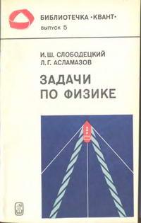 """Библиотечка """"Квант"""". Выпуск 5. Задачи по физике — обложка книги."""