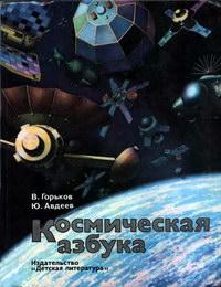 Космическая азбука — обложка книги.