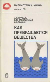 """Библиотечка """"Квант"""". Выпуск 36. Как превращаются вещества — обложка книги."""