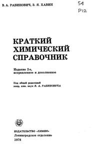 Краткий химический справочник — обложка книги.