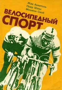Велосипедный спорт — обложка книги.