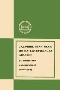 практикум по элементарной математике геометрия ответы и решения