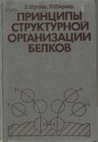 Принципы структурной организации белков — обложка книги.