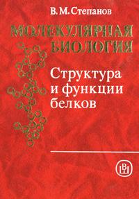 Молекулярная биология. Структура и функции белков — обложка книги.