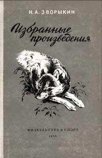 Зворыкин Н. А. Избранные произведения — обложка книги.