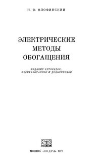 Электрические методы обогащения — обложка книги.