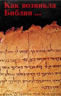 Как возникла Библия — обложка книги.