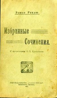 Избранные сочинения — обложка книги.