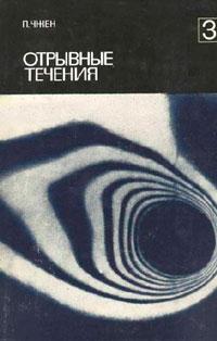Отрывные течения. Том 3 — обложка книги.