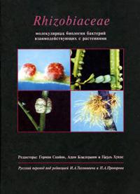 Молекулярная биология бактерий, взаимодействующих с растениями — обложка книги.