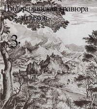 Нидерландская гравюра 15-16 веков — обложка книги.