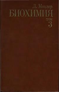 Биохимия. Часть 3 — обложка книги.
