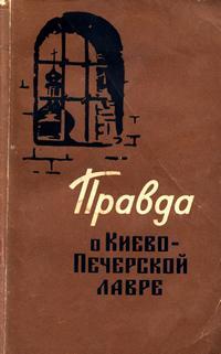 Правда о Киево-Печерской лавре — обложка книги.