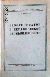 Газогенератор в керамической промышленности — обложка книги.