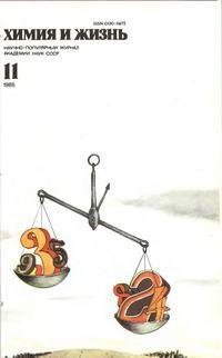 Химия и жизнь №11/1985 — обложка книги.