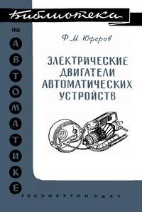 Библиотека по автоматике, вып. 8. Электрические двигатели автоматических устройств — обложка книги.
