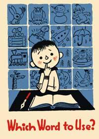 Выбери правильное слово. Пособие для учащихся 6-8-х классов средней школы — обложка книги.