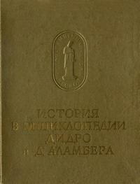 Памятники исторической мысли. История в энциклопедии Дидро и Д'Аламбера — обложка книги.
