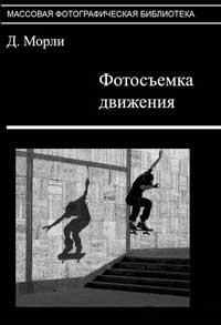 Фотосъемка движения — обложка книги.
