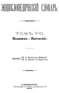 Энциклопедический словарь. Том VII — обложка книги.