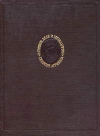 Георгий Агрикола. О горном деле и металлургии в двенадцати книгах — обложка книги.