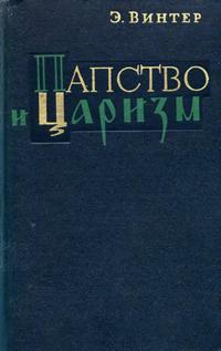 Папство и царизм — обложка книги.