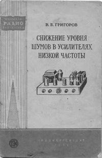 Массовая радиобиблиотека. Вып. 244. Снижение уровня шумов в усилителях низкой частоты — обложка книги.