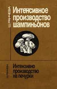 Интенсивное производство шампиньонов — обложка книги.
