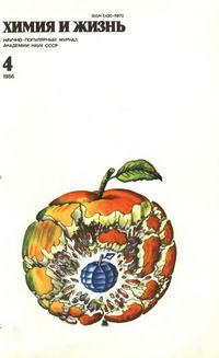 Химия и жизнь №04/1986 — обложка книги.