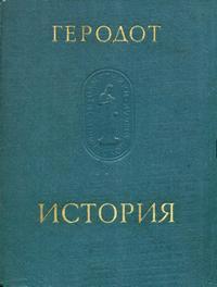 Памятники исторической мысли. Геродот. История в девяти книгах — обложка книги.