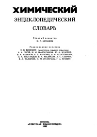 Химический энциклопедический словарь — обложка книги.