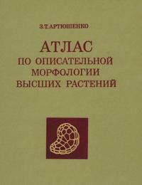 Атлас по описательной морфологии высших растений. Семя — обложка книги.