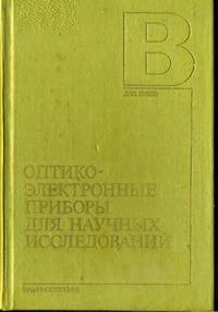 Оптико-электронные приборы для научных исследований — обложка книги.